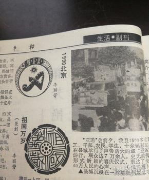 我县被确定为计划生育示范县!1990年10月4日《富平报》