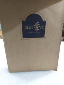 杨东平著《城市季风-北京和上海的文化精神》一册