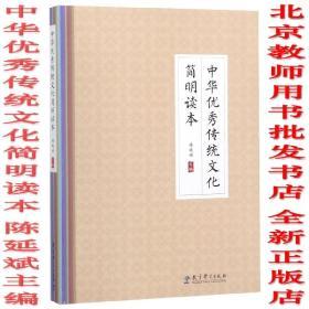 【正版】中华优秀传统文化简明读本