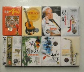唢呐吉他钢琴葫芦丝二胡萨克斯笛子琵琶共八种乐器音乐磁带(未拆封)
