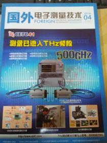 国外电子测量技术2014年第4期