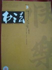 书法2012.3唐人写《妙法莲花经》上