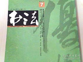 书法2012.7朱舜水书法选  齐白石与吴昌硕文考  正