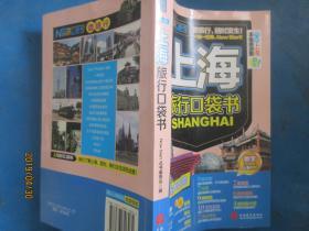 上海旅行口袋书