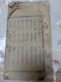 另一种 清代木刻儒释道三教修行修炼炼丹秘传宝卷 解冤经 内容偏重于道家 非常少见 谢绝还价