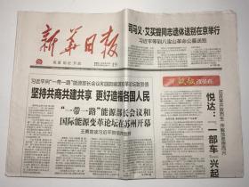 新华日报 2018年 10月19日 星期五 邮发代号:27-1