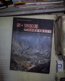 5.12汶川8.0级地震地表破裂图集