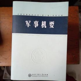 中国军事百科全书(第二版)学科分册——军事机要
