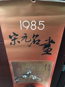 1985年挂历宋元名画