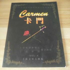 节目单97中国国际歌剧舞剧年展演剧目-卡门