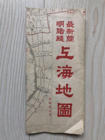 最新簡明路線上海地圖(老地圖.少見)