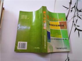 腾飞中的江阴——农村经济发展纪实(作者签名赠送)
