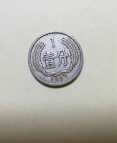 四小龙1957年壹分硬币