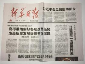 新华日报 2018年 10月20日 星期六 邮发代号:27-1