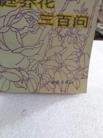 《家庭养花三百问》一册