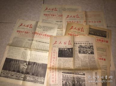工人日报 中国共产党代表大会 开闭幕 报纸 五张