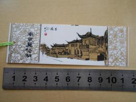 【南京莫愁湖】塑料门票