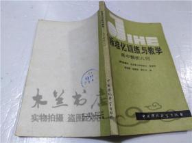 老教辅 标准化训练与教学 高中解析几何 编写组顾问 北京景山学校校长 崔孟明 中国环境科学出版社 1986年12月 32开平装