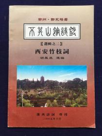 衢州鄭永禧著《不其山館詩鈔》-選輯之二《西安竹枝詞》