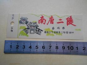 【南唐二陵】塑料门票