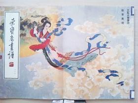 荣宝斋画谱——任率英人物(封面,封底有小伤。慎重下单