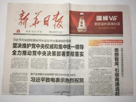新华日报 2018年 10月21日 星期日 邮发代号:27-1