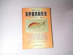 彩色鱼拓制作法