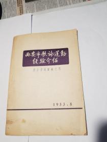 西安市歌咏运动经验介绍1953_8