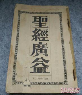 极少见民国元年1912年香港纳匝肋静院版印《圣经广益》(上下卷)一册 天主教基督教文献 后缺一页 看仔细在下单