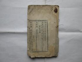 清写刻本 书法类(隶草真篆笔法  有十几处朱红收藏张)
