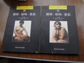 模特·结构·姿态     全二册