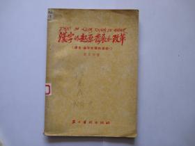 汉字的起源发展和改革