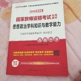 思想政治学科知识与教学能力