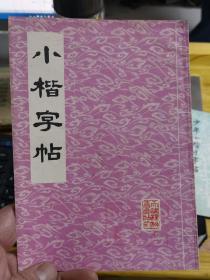 小楷字帖     店A6
