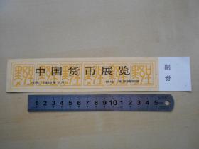 1983年【中国货币展览,门票】南京博物院