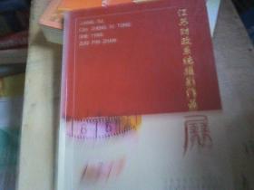江苏省财政系统摄影作品展(16开112页)