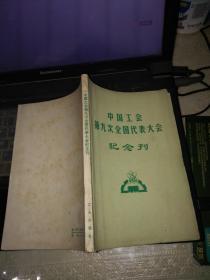 中国工会第九次全国代表大会纪念刊(很多大篇幅照片).