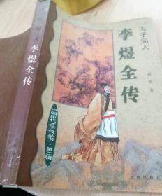 天子词人 李煜全传(中国历代才子传丛书  .  第二辑