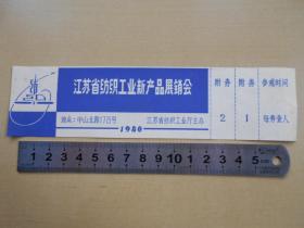 1980年【江苏省纺织工业新产品展销会,门票】