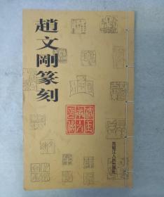 赵文刚篆刻(作家签名本)