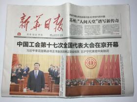 新华日报 2018年 10月23日 星期二 邮发代号:27-1