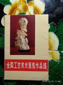 全国工艺美术展览作品选(一套16张)