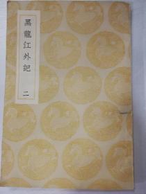 黑龙江外记(二)