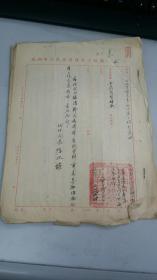 1952年,芜湖建筑工程局局长陈次权签发的《芜湖水产情况》系参加省水产会议介绍芜湖渔业的资料,10余页