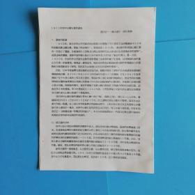 1941年四平山积石墓的调查【打印版论文.澄田正一秋山进午.冈村秀典】