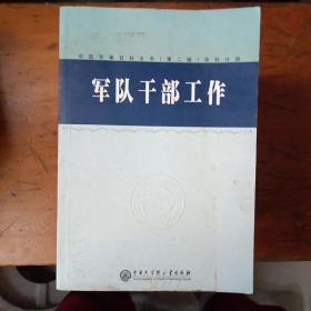 中国军事百科全书 第二版 学科分册 军队干部工作