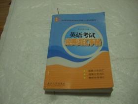英语考试经典词汇手册
