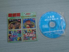 藏经阁2001大作系列人生篇(1碟,详见书影)
