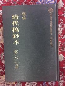 续编清代稿钞本 〔第六七册〕