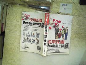 Excel 2010表格设计与数据处理实战技巧